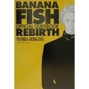 BANANA FISH REBIRTHオフィシャルガイドブック [単行本]