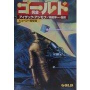 ゴールド―黄金(ハヤカワ文庫SF) [文庫]