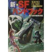 新・SFハンドブック(ハヤカワ文庫SF) [文庫]