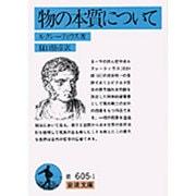 物の本質について(岩波文庫 青 605-1) [文庫]