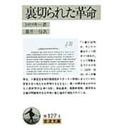 裏切られた革命(岩波文庫) [文庫]
