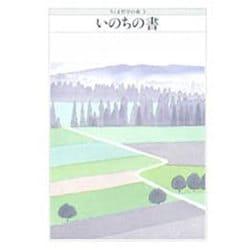 いのちの書(ちくま哲学の森〈2〉) [全集叢書]