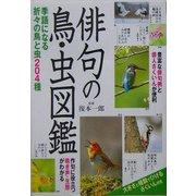 俳句の鳥・虫図鑑―季語になる折々の鳥と虫204種 [単行本]