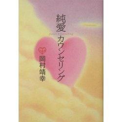 純愛カウンセリング [単行本]