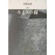 モイラの裔―松野志保歌集(月光叢書) [単行本]