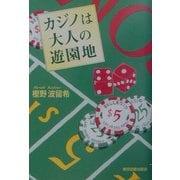 カジノは大人の遊園地 [単行本]
