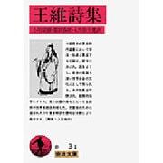 王維詩集(岩波文庫) [文庫]