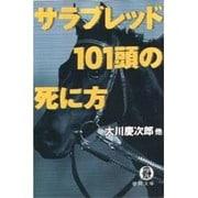 サラブレッド101頭の死に方(徳間文庫) [文庫]