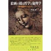 絵画で綴る哲学と倫理学―西洋思想のイコノロジー [単行本]