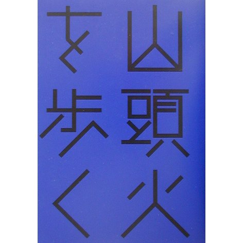 山頭火を歩く(はるなつあきふゆ叢書) [全集叢書]