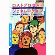ロストプロセス・ジェネレーション―昭和50年代生まれ、こころのかたち。 [単行本]