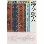 海人・猟人―シャマン・ラポガン集/アオヴィニ・カドゥスガヌ集(台湾原住民文学選〈7〉) [単行本]