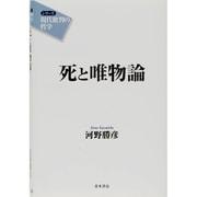 死と唯物論(シリーズ「現代批判の哲学」) [単行本]