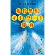 現代思想キイ・ワード辞典(三一新書〈1061〉) [新書]