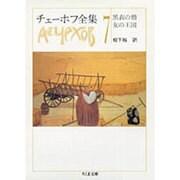 チェーホフ全集〈7〉(ちくま文庫) [文庫]