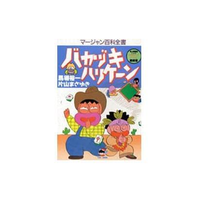 バカヅキハリケーン―マージャン百科全書 [単行本]