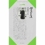 ヴェーユ(Century Books―人と思想〈107〉) [全集叢書]