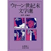 ウィーン世紀末文学選(岩波文庫) [文庫]
