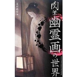 肉筆幽霊画の世界 [単行本]