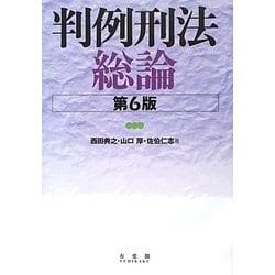 判例刑法総論 第6版 [単行本]
