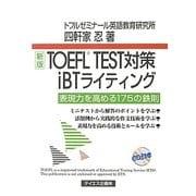 TOEFL TEST対策iBTライティング [単行本]