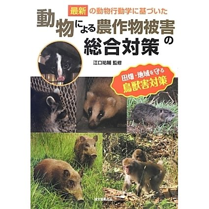 動物による農作物被害の総合対策―最新の動物行動学に基づいた [単行本]