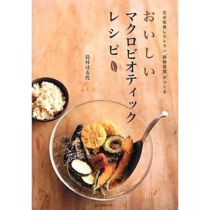 おいしいマクロビオティックレシピ―玄米菜食レストラン「穀物菜館」がつくる [単行本]