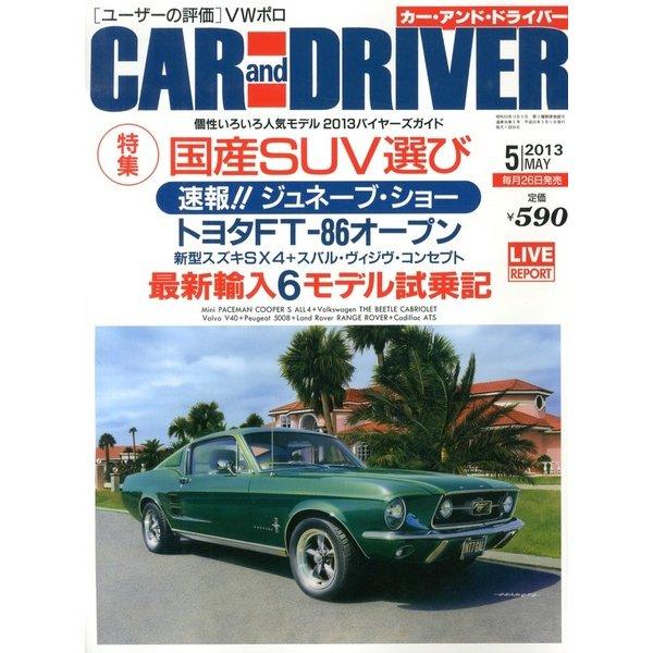 CAR and DRIVER (カーアンドドライバー) 2013年 05月号 [雑誌]