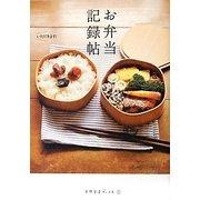 お弁当記録帖(天然生活ブックス) [単行本]