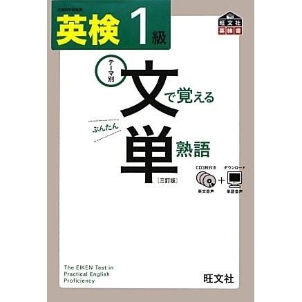 英検1級 文で覚える単熟語 3訂版 [単行本]