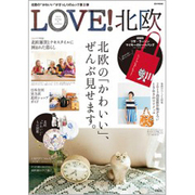 LOVE!北欧 2013 spring&summer(e-MOOK) [ムックその他]