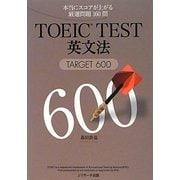 TOEIC TEST英文法―TARGET 600 [単行本]