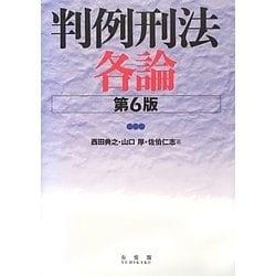 判例刑法各論 第6版 [単行本]
