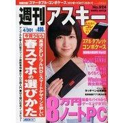 週刊アスキー増刊 2013年 4/30号 [雑誌]
