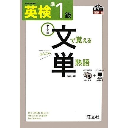 英検準1級 文で覚える単熟語 3訂版 [単行本]