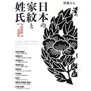 日本の家紋と姓氏―伝統美と系譜 [単行本]