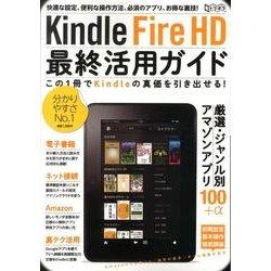 Kindle Fire HD最終活用ガイド(超トリセツ) [単行本]