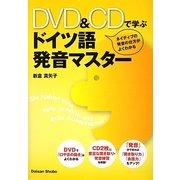 ドイツ語発音マスター―DVD&CDで学ぶ [単行本]