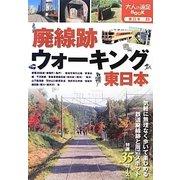 廃線跡ウォーキング 東日本(大人の遠足BOOK―東日本〈23〉) [単行本]