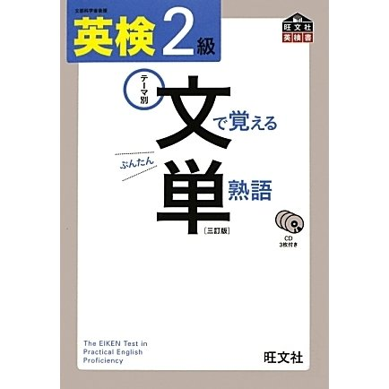 英検2級 文で覚える単熟語 3訂版 [単行本]