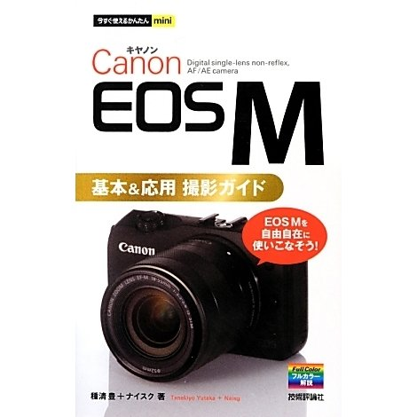 Canon EOS M基本&応用撮影ガイド(今すぐ使えるかんたんmini) [単行本]