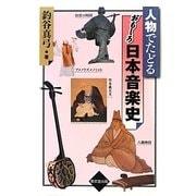 人物でたどるおもしろ日本音楽史 [単行本]