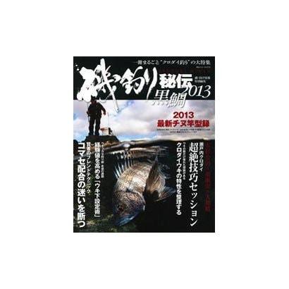 磯釣り秘伝 2013 黒鯛[編](BIG1 173) [ムックその他]