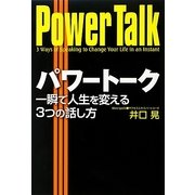 パワートーク―一瞬で人生を変える3つの話し方 [単行本]