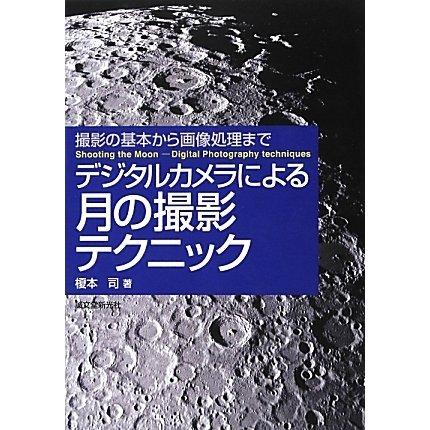 デジタルカメラによる月の撮影テクニック―撮影の基本から画像処理まで [単行本]