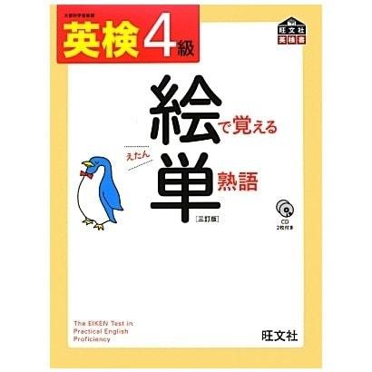英検4級 絵で覚える単熟語 三訂版 [単行本]
