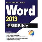 知りたい操作がすぐわかるWord2013全機能Bible [単行本]