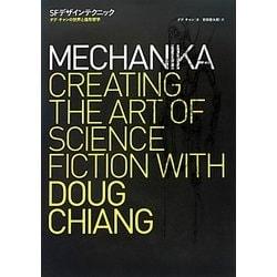 SFデザインテクニック―ダグ・チャンの世界と造形哲学 [単行本]