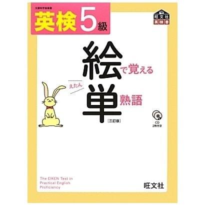 英検5級 絵で覚える単熟語 三訂版 [単行本]