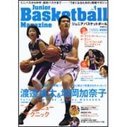 ジュニアバスケットボールマガジン vol.1-ミニバスから中学・高校バスケまで-「うまくなるための」情報マガジン(B・B MOOK 901) [ムックその他]